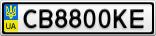 Номерной знак - CB8800KE