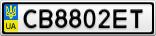 Номерной знак - CB8802ET