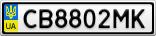 Номерной знак - CB8802MK