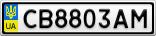 Номерной знак - CB8803AM