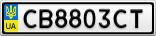 Номерной знак - CB8803CT