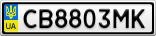 Номерной знак - CB8803MK