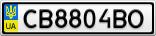 Номерной знак - CB8804BO
