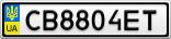 Номерной знак - CB8804ET