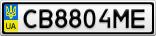 Номерной знак - CB8804ME