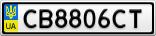 Номерной знак - CB8806CT
