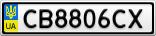 Номерной знак - CB8806CX
