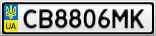 Номерной знак - CB8806MK