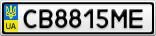 Номерной знак - CB8815ME