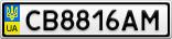 Номерной знак - CB8816AM