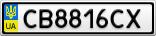 Номерной знак - CB8816CX