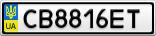 Номерной знак - CB8816ET