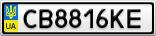 Номерной знак - CB8816KE