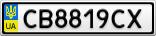 Номерной знак - CB8819CX