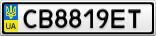 Номерной знак - CB8819ET