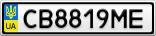 Номерной знак - CB8819ME