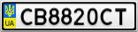 Номерной знак - CB8820CT