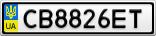 Номерной знак - CB8826ET
