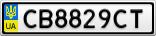 Номерной знак - CB8829CT