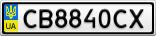 Номерной знак - CB8840CX