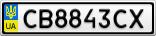 Номерной знак - CB8843CX
