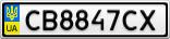 Номерной знак - CB8847CX