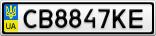 Номерной знак - CB8847KE