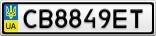 Номерной знак - CB8849ET