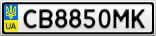 Номерной знак - CB8850MK