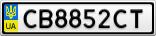 Номерной знак - CB8852CT