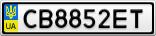 Номерной знак - CB8852ET