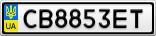 Номерной знак - CB8853ET