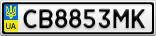 Номерной знак - CB8853MK