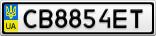 Номерной знак - CB8854ET