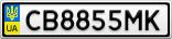 Номерной знак - CB8855MK