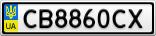 Номерной знак - CB8860CX