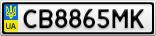 Номерной знак - CB8865MK