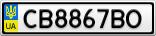 Номерной знак - CB8867BO