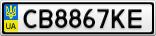Номерной знак - CB8867KE