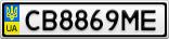 Номерной знак - CB8869ME
