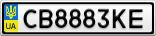 Номерной знак - CB8883KE