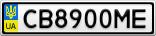 Номерной знак - CB8900ME