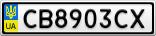 Номерной знак - CB8903CX