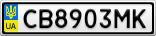 Номерной знак - CB8903MK
