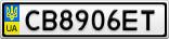 Номерной знак - CB8906ET