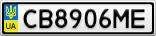 Номерной знак - CB8906ME