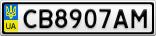 Номерной знак - CB8907AM