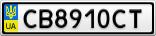 Номерной знак - CB8910CT