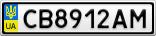 Номерной знак - CB8912AM