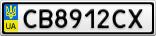 Номерной знак - CB8912CX